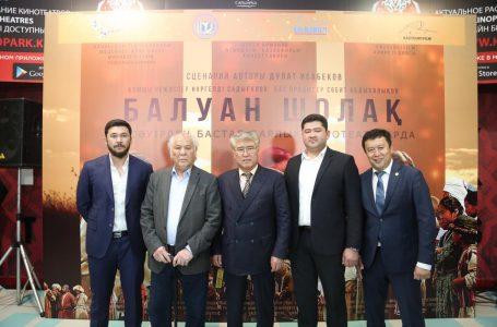 В г. Нур-Султан состоялась премьера кинокартины «Балуан Шолак»
