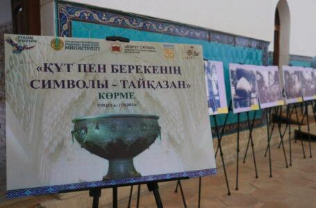 "Exhibition ""Taikazan-a symbol of happiness and prosperity"" opened at the mausoleum of Khodja Ahmed Yasawi"