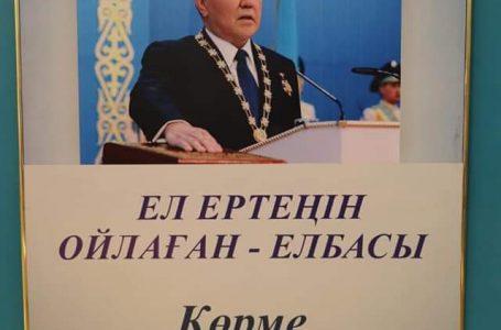Выставка на тему «Лидер Нации — светоч будущего»