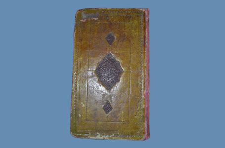 Рукопись «Аль фикх уль – акбар»