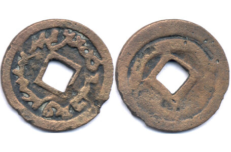 Медная монета Тюргешского каганата