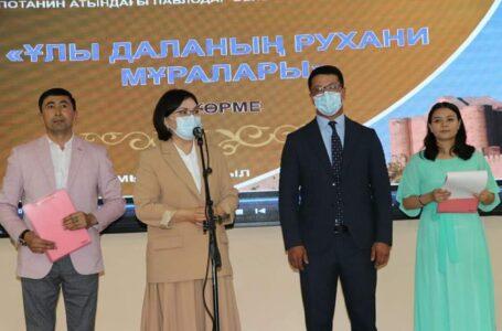 На выставке в Павлодаре представлен никогда раньше не выставлявшийся подлинник рукописи «Дивани Хикмет»