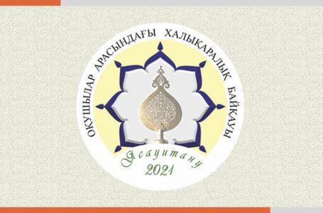 Начался прием документов для участия в республиканском конкурсе «Ясауитану-2021»