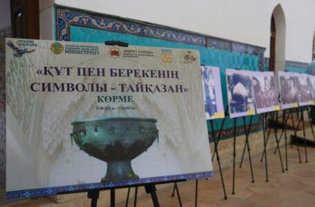 В мавзолее Ходжи Ахмеда Ясави открылась выставка «Символ благополучия и процветания- Тайказан»