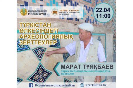 Марат Тұяқбаев — Түркістан өлкесіндегі археологиялық зерттеулер 2