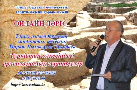 Тұяқбаев Марат Қымызұлы — «Түркістан өлкесіндегі археологиялық зерттеулер» бойынша тарихи шолу