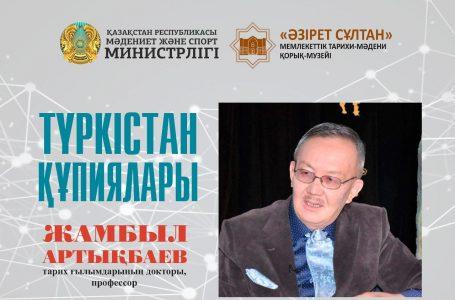 Жамбыл Артықбаев — Түркістан құпиялары