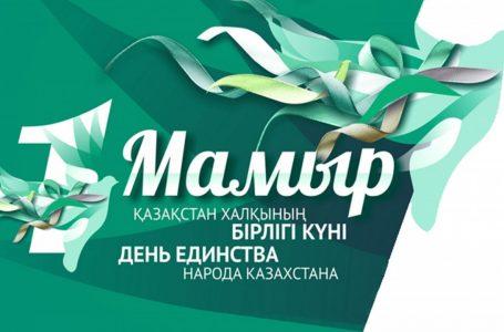 Қазақстан Республикасы Мәдениет және спорт министрі Ақтоты Райымқұлова қазақстандықтарды Қазақстан халқының бірлігі күнімен құттықтады