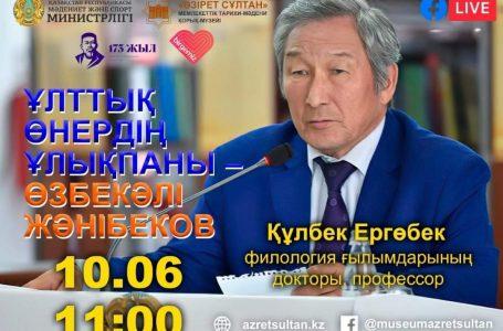 «Ұлттық өнердің ұлықпаны — Өзбекәлі Жәнібеков» атты онлайн-лекция өтті (видео)