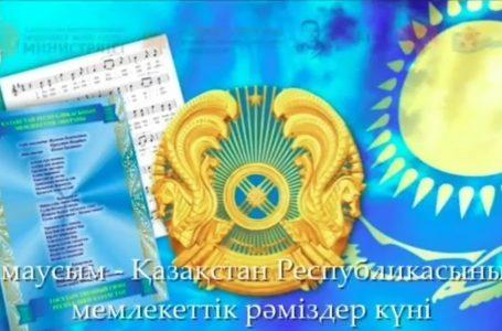 Мемлекеттік Рәміздер күніне арналған ғылыми шолу (видео)