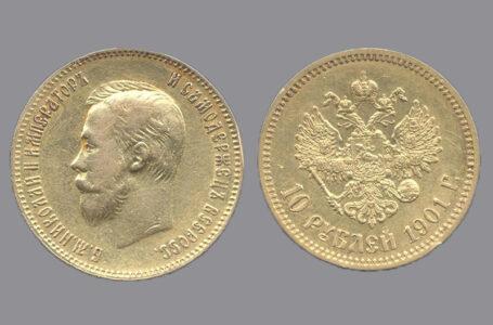 Музей қорындағы 10 рубль құндылығындағы Ресей патшалығының «Империал-Червонец» алтын ақшалары