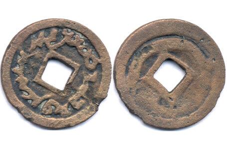 Түргеш қағанатының монетасы