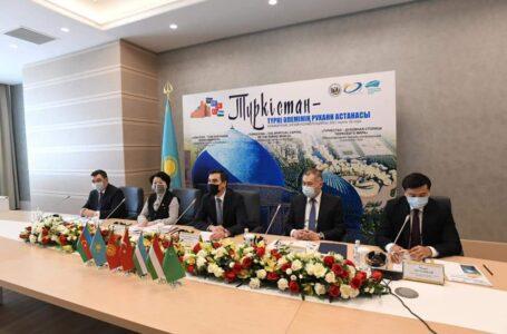 «Түркістан – түркі әлемінің рухани астанасы» халықаралық онлайн-конференция өтті