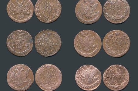 Елизавета және Екатерина ІІ патшайымдар атынан соғылған 5 копеек құндылығындағы монеталар